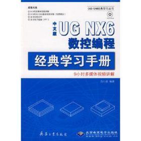 中文版UG NX6数控编程经典学习手册