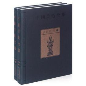 中国美术全集:宗教雕塑(一部汇集中华五千年文化的大型图集) /