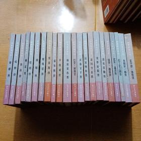 世界富豪百传(22册)