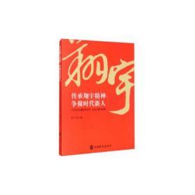 """传承翔宇精神,争做时代新人——""""为中华之崛起而读书""""征文大赛作品集"""