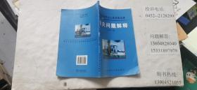 黑龙江省建设工程预算定额有关问题解释  大32开本