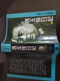 冯玉祥日记(三)(民国名人日记丛书)