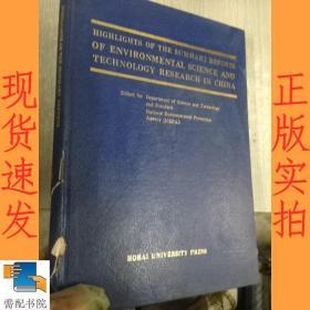 英文书 highlights of the aummary reports of environmental science and technology research in china  中国环境科技研究综述