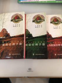 三本手册管学校(全三册)