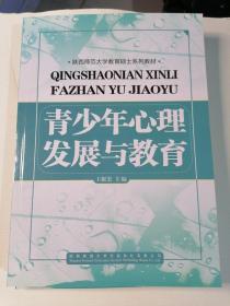 陕西师范大学教育硕士系列教材:青少年心理发展与教育