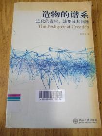 造物的谱系:进化的衍生、流变及其问题