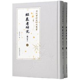 经义考研究(增订本)(全二册) (清代学术史研究丛书) 张宗友著