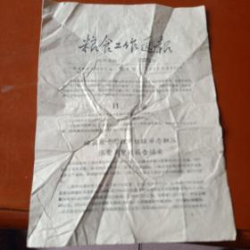 【创刊号】粮食工作通报  第1号  1958年4月24日,第2号,第3号,第4号