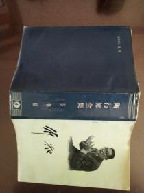 陶行知全集·书信(第五卷)