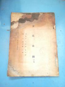 东北史纲:第一卷古代之东北(民国21年)