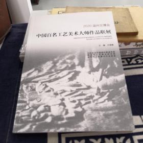 中国百名工艺美术大师作品联展