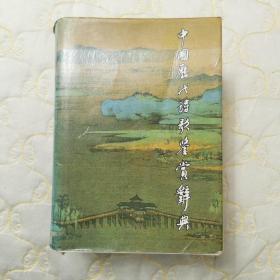 中国历代诗歌鉴赏辞典