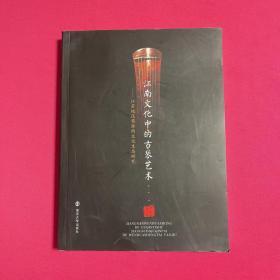 江南文化中的古琴艺术:江苏地区琴派的文化生态研究