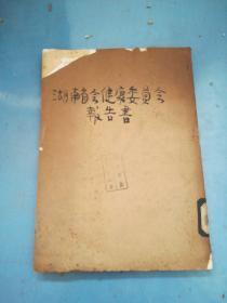 湖南省会健康委员会报告书(民国23年  孤本)