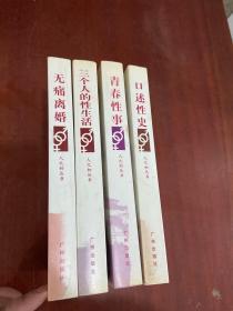 人之初丛书:无痛离婚、青春性事、三个人的性生活、口述性史 全4册