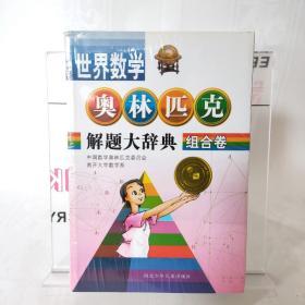 组合卷.世界数学奥林匹克解题大辞典