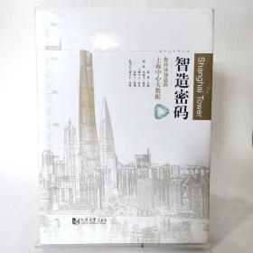 上海中心系列丛书 智造密码:你应该知道的上海中心大数据