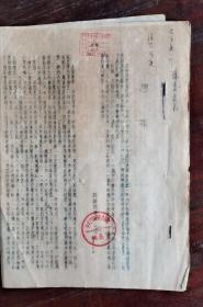 桂林地委办公室通报 54年版 包邮挂刷
