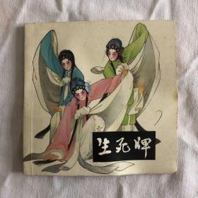 中国传统连环画:生死牌(珍藏版连环画)