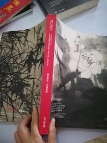 华艺国际香港2019春季拍卖会翰墨归宗中国书画