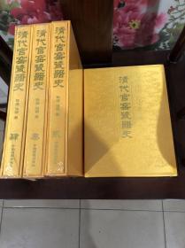 全新正版清代官窑瓷器史 全四册盒装 8开,硬精装,,,,,,。,