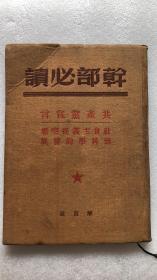 干部必读(共产党宣言)