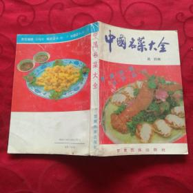 中国名菜大全(粤潮客闽京沪扬川)