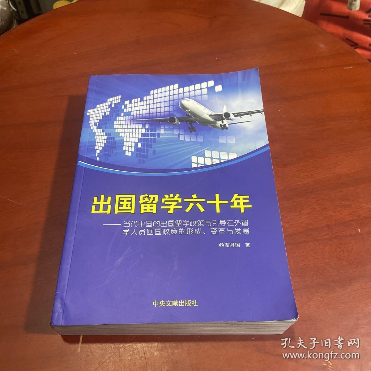 出国留学六十年 : 当代中国出国留学政策与引导在 外留学人员回国政策的形成、改革与发展