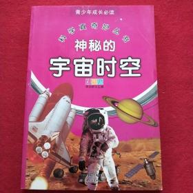 青少年成长必读·科学真奇妙丛书:神秘的宇宙时空(彩图版)
