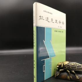 台湾东大版 宫静《拉達克里希南》(精装)