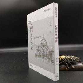 台湾东大版 邬昆如《近代哲學趣談(二版)》(锁线胶订)