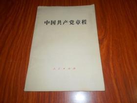 中国共产党章程(1982)