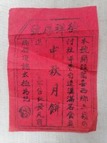 清代 晋商山西闻喜德祥厚号月饼包装单,上有防伪太极图记