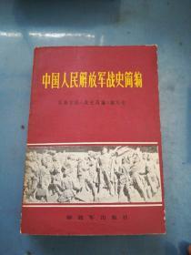 中国人民解放军战史简编