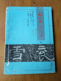 历代名人吟汉中上(签字本)