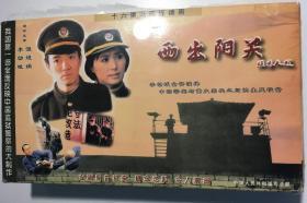 西出阳关 李幼斌 连续剧 vcd 电视剧 16碟
