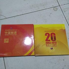 中国邮票2013,2014年,(邮票齐全)2本合售