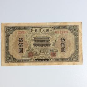 老版人民币 大前门 中国人民银行 五百元