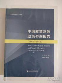 中国教育财政政策咨询报告(2015-2019)/中国教育财政研究丛书