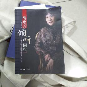 鲍蕙荞倾听同行:中外钢琴家访谈录(第2集)(签赠本)