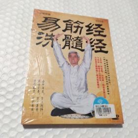 易筋经 洗髓经(DVD光盘)未拆封包装塑料纸破口见图