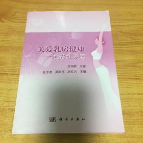 关爱乳房健康:远离乳腺癌