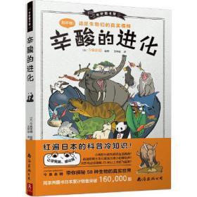 新华书店直发:奇妙图书馆 辛酸的进化王宇佳南海出版公司97875442