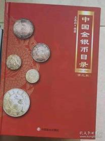 中国金银币目录(1791-1949)第二版 实拍图/