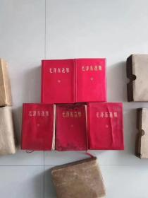 文革时期,带原装套盒的《毛泽东选集》,一组五本,品相完整