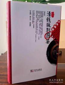 清钱版别图鉴 实拍图 作者龚士元刘国梁