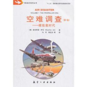 空难调查(第1卷)——螺旋桨时代