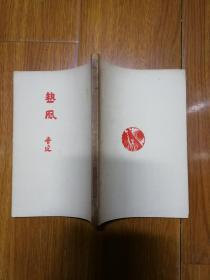 鲁迅三十年集 热风 民国三十六年版  版权页有鲁迅印鉴