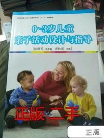 正版 0-3岁儿童亲子活动设计与指导 陈雅芳 宝宝早教启蒙游戏