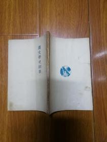 鲁迅三十年集 汉文学史纲要 民国三十六年版 版权页有鲁迅印鉴